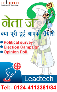 Political Consulting India, Political Survey India, Opinion Poll India, Exit Poll, Election Campaigning Campaign Management